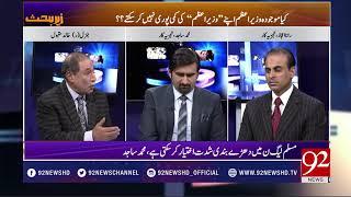 Zair E Behas - 15 December 2017 - 92NewsHDPlus