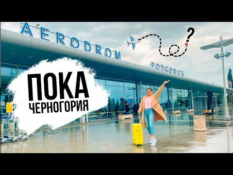 ПОКА Черногория! Мы переезжаем в…