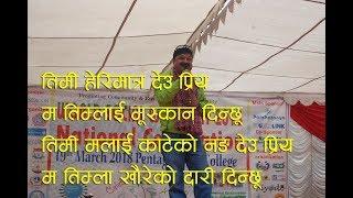 शिवहरि पौडेल मुखा हानुले एउटै गीत ५ तरिकाले गाए  || Shivahari Paudel