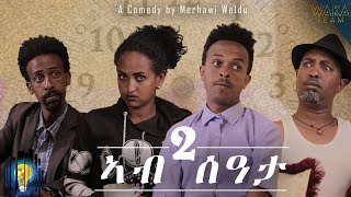 Merhawi Woldu New Comedy Absata Part 2 (ኣብ ሰዓታ 2) (2019)