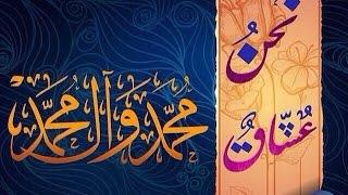 Ebese Süresi - Kelâma Âşık Olacaksınız.! Maher al Muaiqly