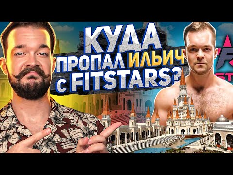 Почему Ильич ушел с канала FitStars?!