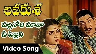 Vollanori Maamaa Nee Pillani Video Song | Lava Kusa Telugu Movie | NTR | Anjali Devi | Ghantasala