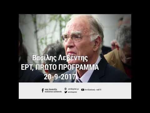 Β. Λεβέντης / Πρώτο Πρόγραμμα, ΕΡΤ / 20-9-2017