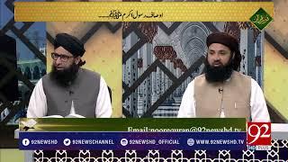 Noor e Quran | Khulasa Para 26 | 11 June 2018 | 92NewsHD