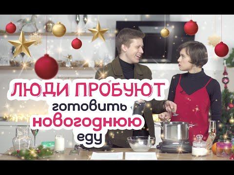 ЛЮДИ ПРОБУЮТ готовить новогодние блюда разных стран! [Рецепты Bon Appetit]