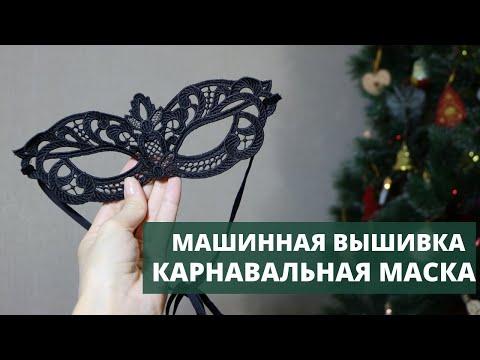 Машинная вышивка#7/КАРНАВАЛЬНАЯ МАСКА FSL/Janome MC 500