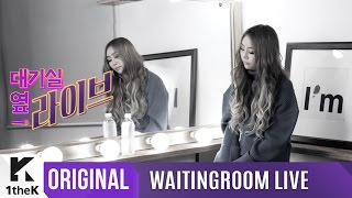 WAITINGROOM LIVE: Hyolyn(효린)_The very first LIVE release of the new song 'One Step(원 스텝)'
