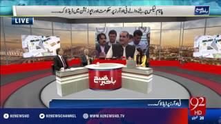 Bakhabar Subh -28-05-2016- 92NewsHD