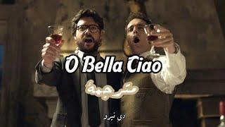 مترجمة O Bella Ciao | سلسلة LA Casa De Papel | برلين و البروفيسور