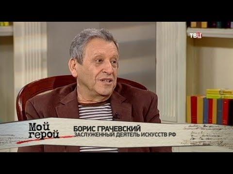 Борис Грачевский. Мой герой
