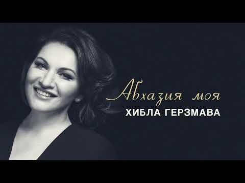 Хибла Герзмава — Абхазия моя (Премьера трека, 2018)