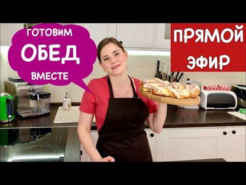 Готовим ОБЕД ВМЕСТЕ!!!!   Прямой Эфир   Lunch Together