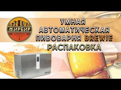 Автоматическая Пивоварня BREWIE | РАСПАКОВКА
