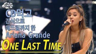 [한글자막]  아리아나 그란데-One Last Time (Ariana Grande)