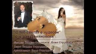 The world is wonderful with You / С теб светът е чудесен / Иван Дамяновски