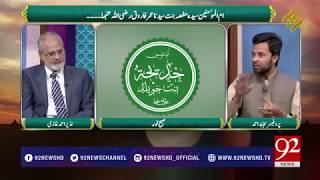Subh E Noor | Nazir Ahmed Ghazi | Syeda Hafsa Bint Umar (RA) | 2 May 2018 | 92NewsHD