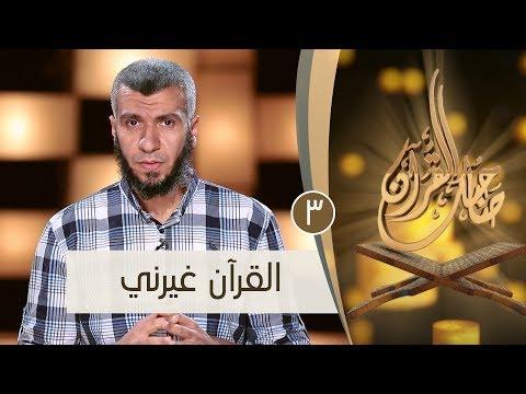 القرآن غيرني | ح3 | صاحبك القرآن | الدكتور محمد علي يوسف