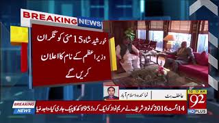PM Abbasi, Khurshid Shah agree on caretaker PM | 11 May 2018 | 92NewsHD