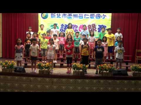 新北市仁愛國小三年級303挑戰let it go參加英語歌唱比賽獲得優等 - YouTube