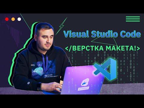 Верстка адаптивной страницы с CSS Grid в Visual Studio Code