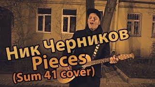 Ник Черников - Pieces (Sum 41 cover)