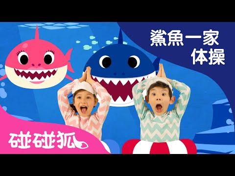 [英文] 鯊魚寶寶體操 | 鯊魚寶寶 | BabyShark Dance | 鯊魚舞 | 碰碰狐!兒童兒歌 - YouTube