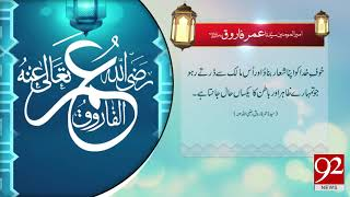 Quote | Hazrat Umar Farooq (RA) | 25 August 2018 | 92NewsHD