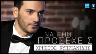 Χρήστος Κυπριανίδης - Να Την Προσέχεις | Christos Kiprianidis - Na Tin Proseheis (New 2017)