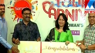 Somans tours with attractive tour packages   Manorama News
