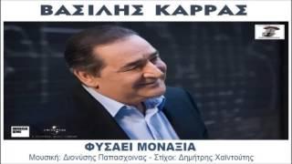 Fisai monaksia '' Vasilis Karras - Φυσάει μοναξιά - Βασίλης Καρρας