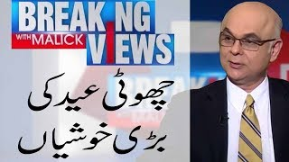 Breaking Views With Malick | Special Program on Eid Ul Fitr | 16 June 2018 | 92NewsHD