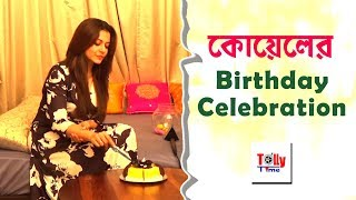 দেখে নিন Koel Mallick এর Birthday Celebration