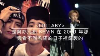 吳亦凡 Feat. Kevin Shin Lullaby 歌詞版