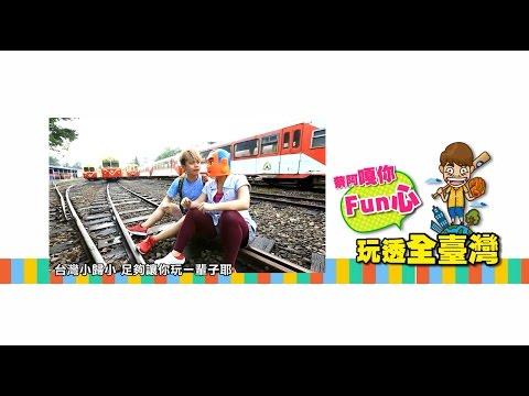 蔡阿嘎你Fun心玩透全臺灣。全台旅遊景點大搜查