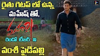 Director Vamsi Paidipally All Set For Maharshi Second Look Release || TFC Film News