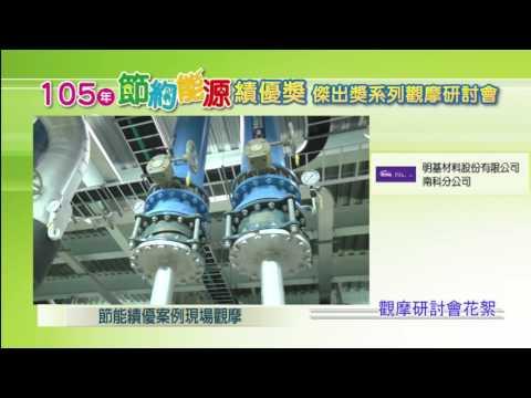 105節約能源績優觀摩研討會-明基材料股份有限公司南科分公司 (精選花絮)