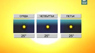 ТВ Черно море - Прогноза за времето 29.08.2017 г.
