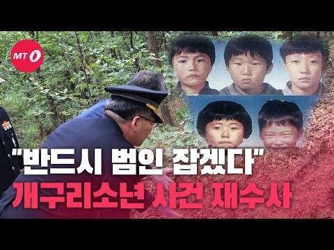 """미제로 남은 '개구리 소년 사건' 재수사 공식화…""""..."""