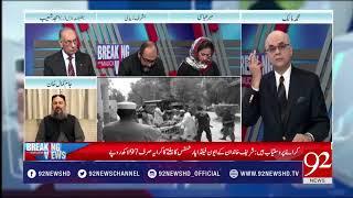 Main reason for growing terrorism in Balochistan ??| 14 July 2018 | 92NewsHD