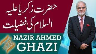 Subh E Noor | Hazrat Zakariya A.S | 14 August 2018 | 92NewsHD