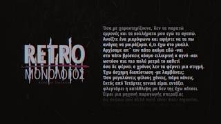 Retro - Μονόλογος | Monologos