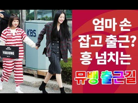 [뮤뱅 출근길] 유리·NCT127·위키미키·우주소녀·유니티·...