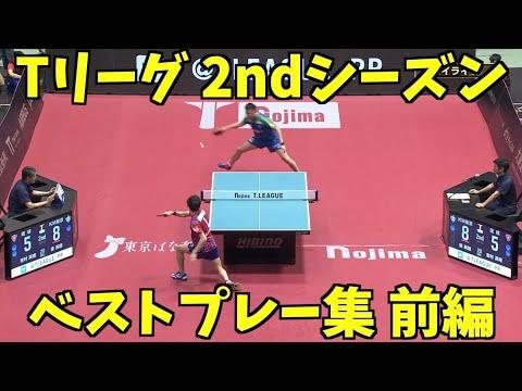 【卓球】Tリーグ2ndシーズン男子ベストプレー集 前編【Tabletennis】T-league 2nd season BestPlay