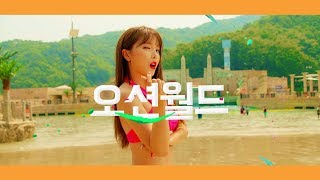 """2017 오션월드x네이버페이 홍진영(60"""") ver."""