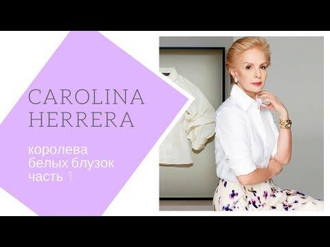 Белая блузка Каролины Эррера, моделирование.