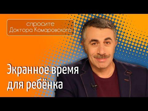 Экранное время для ребенка - Доктор Комаровский