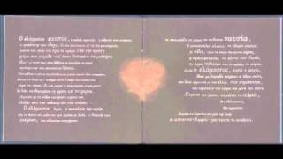 Του έρωτα και του θανάτου - Θανάσης Παπακωνσταντίνου