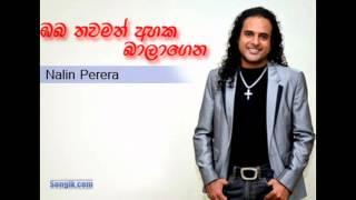 Oba Thawamath Ahaka Balagena- Nalin Perera from songlk.com