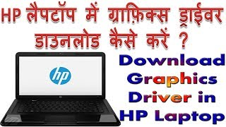 How to download new mulayam singh laptop driver hp notebook